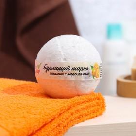 Бурлящий шар «Мой выбор», с Илецкой солью, эфирным маслом апельсина и добавлением морской соли, 140 г