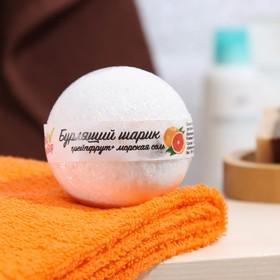 Бурлящий шар «Мой выбор», с Илецкой солью, эфирным маслом грейпфрута и добавлением морской соли, 140 г