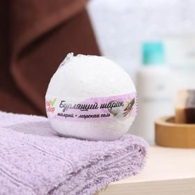 Бурлящий шар «Мой выбор», с Илецкой солью, эфирным маслом шалфея и добавлением морской соли, 140 г