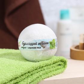 Бурлящий шар «Мой выбор», с Илецкой солью, эфирным маслом пачули и добавлением морской соли, 140 г