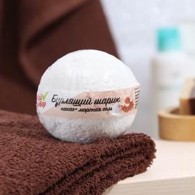 Бурлящий шар «Мой выбор», с Илецкой солью, какао, 140 г