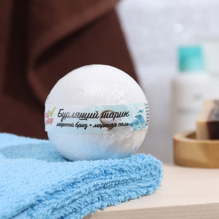 Бурлящий шар «Мой выбор», с Илецкой солью, морской бриз, 140 г