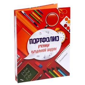 Папка на кольцах «Портфолио ученика начальной школы», 24,5 х 32 см