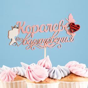"""Топпер """"Королеве вдохновения"""", в упаковке, розовый, 15×7 см"""