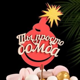 """Топпер  """"Ты просто бомба"""", в упаковке, красный, 15×7 см"""