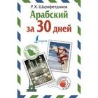 Арабский за 30 дней. Шаряфетдинов Р. Х.