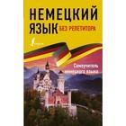 Немецкий язык без репетитора. Самоучитель немецкого языка. Нестерова Е. А.