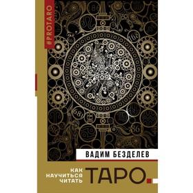Таро: как научиться читать. Безделев В. А.