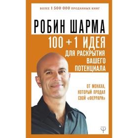 100 + 1 идея для раскрытия вашего потенциала от монаха, который продал свой «феррари». Шарма Р. в Донецке