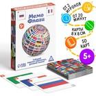 Настольная игра «Мемо Флаги», 50 карточек - фото 105602014