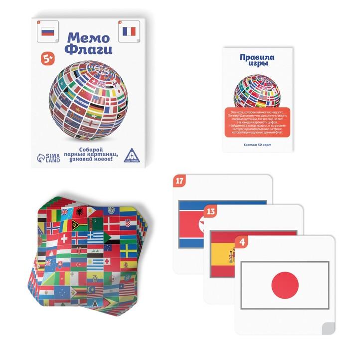 Настольная игра «Мемо Флаги», 50 карточек *