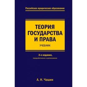 Теория государства и права. Учебник. 3 издание, переработанное и дополненное. Чашин А. Н.