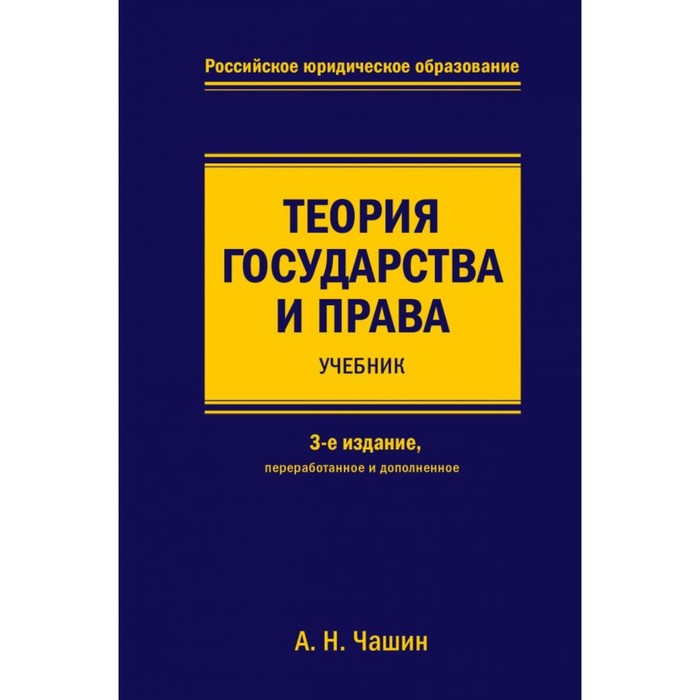 Теория государства и права. Учебник. 3 изд., переработанное и дополненное. Чашин А. Н.
