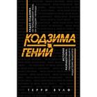 Кодзима — гений. История разработчика, перевернувшего индустрию видеоигр. Вулф Т.