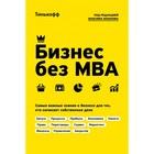 Бизнес без MBA. Под редакцией Максима Ильяхова. Тиньков О. Ю., Ильяхов М.