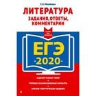 ЕГЭ-2020. Литература. Задания, ответы, комментарии. Михайлова Е. В.