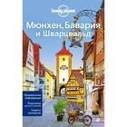Мюнхен, Бавария и Шварцвальд. 2-е изд., испр. и доп.