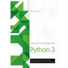 Лёгкий способ выучить Python 3. Шоу З.