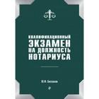 Квалификационный экзамен на должность нотариуса. Беспалов Ю. Ф.