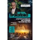 Альтернативная история человечества. Прокопенко И. С.