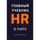 Главный учебник HR в мире. Армстронг М.