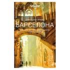 Барселона: главные достопримечательности, уникальный опыт