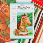 Вышивка крестиком «Лошадь» 30 х 20 см. Набор для творчества
