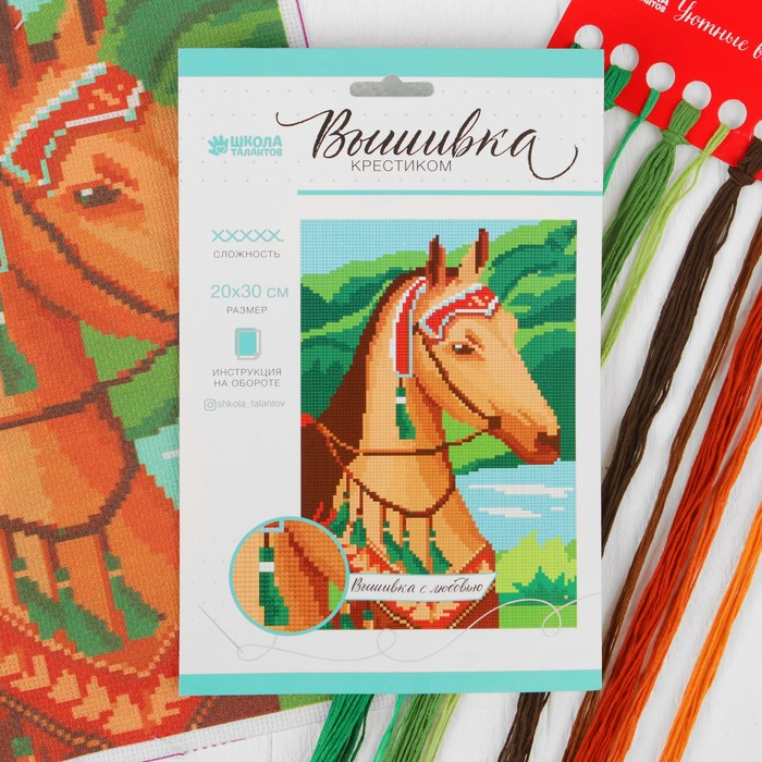 Вышивка крестиком «Лошадь» 30 х 20 см. Набор для творчества - фото 692962