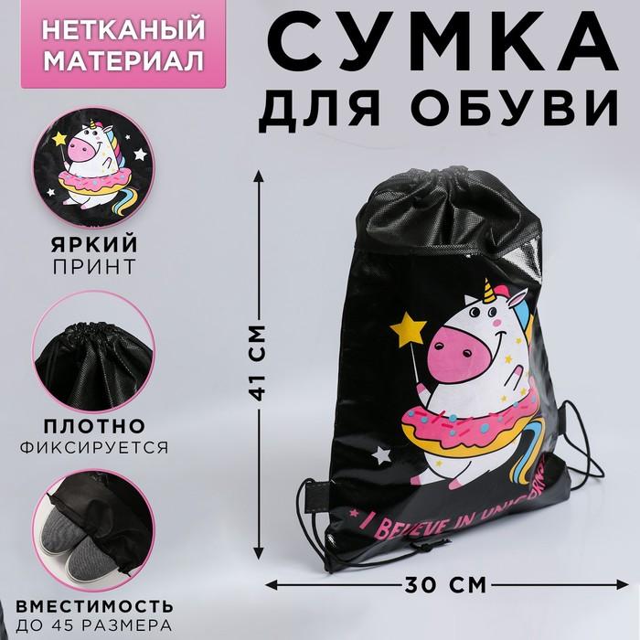 """Сумка для обуви """"I believe in unicorns!"""""""