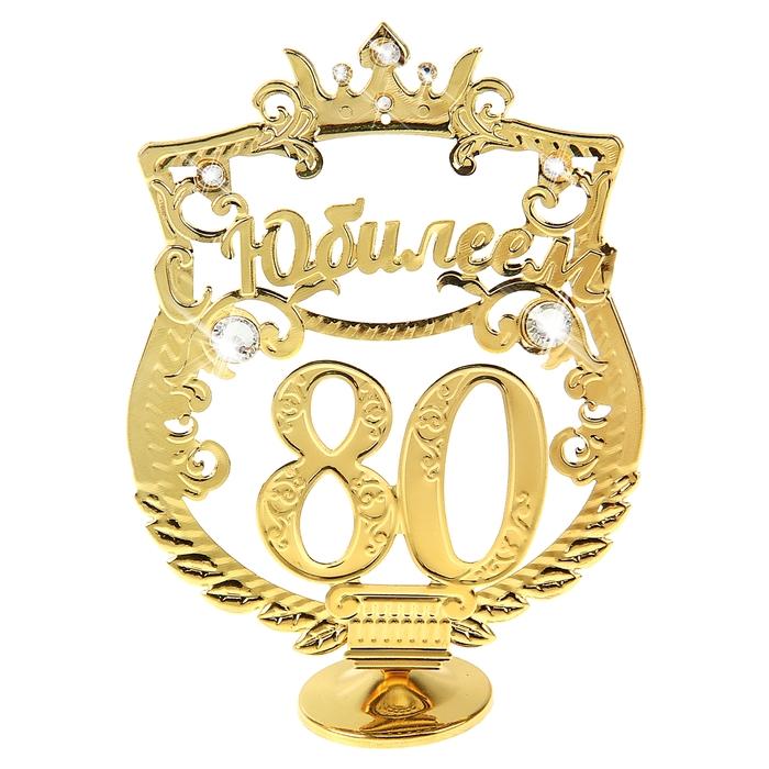 Изменить, поздравления на юбилей школы 80 лет оригинальное