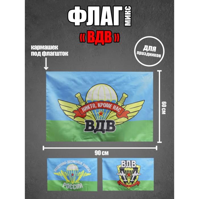 Флаг «ВДВ», 60х90, МИКС