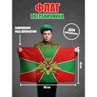 "Флаг ""пограничника"" 60х90 МИКС"
