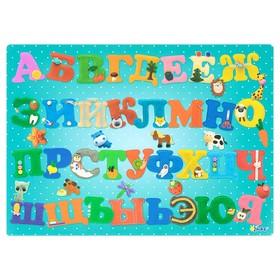 Накладка на стол пластиковая, А3, Обучающая, 460 х 330 мм, 500 мкм «Алфавит. Русские буквы», КН-3