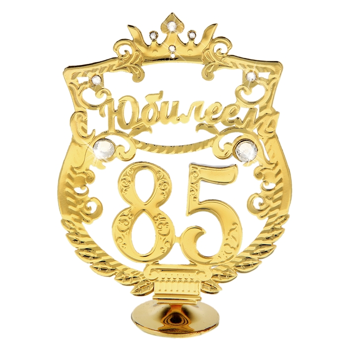 85 лет юбилей картинки