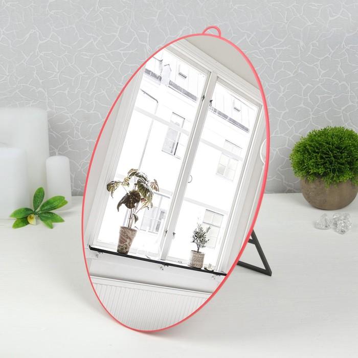 Зеркало складное-подвесное, овальное, без увеличения, цвет МИКС