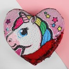 "Heart pillow ""Unicorn"" double-sided sequins, the color is rose red"