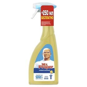 Универсальный спрей Mr.Proper «Лимон», 750 мл