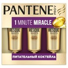 Ампулы для волос Pantene 1 Minute Miracle «Питательный коктейль», 3 шт. по 15 мл