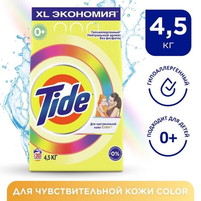 Стиральный порошок Tide Детский Color, автомат, 4,5 кг