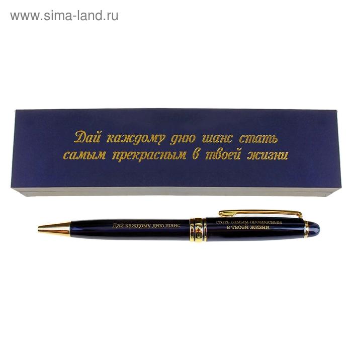 """Ручка """"Дай каждому дню шанс стать самым прекрасным в твоей жизни"""", в деревянном футляре"""