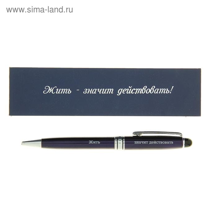 """Ручка """"Жить - значит действовать"""", в деревянном футляре"""