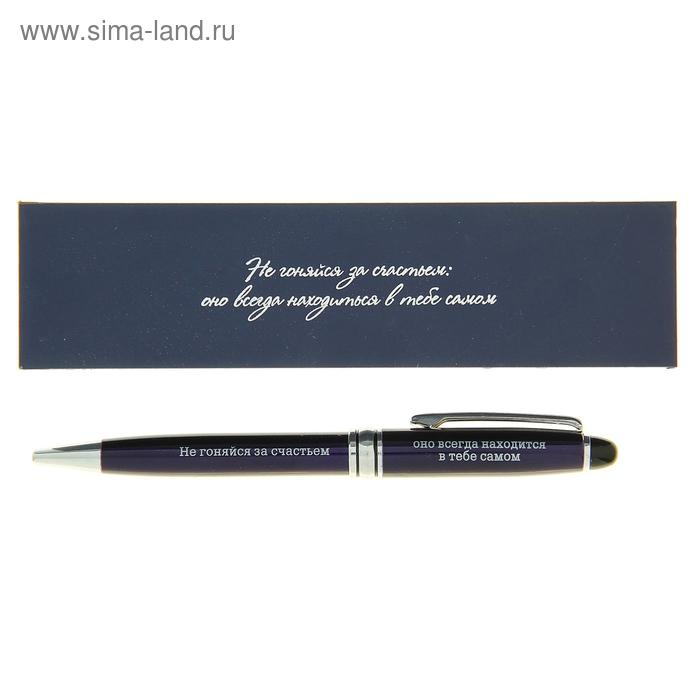 """Ручка """"Не гоняйся за счастьем, оно всегда находится в тебе самом"""", в деревянном футляре"""