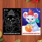 """Новогодняя гравюра """"Исполнения мечты"""" Мышонок с цветной основой"""