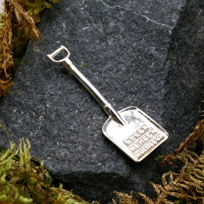 """Сувенир """"Лопатка"""", 5 см, посеребренная"""
