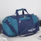 Сумка спортивная, отдел на молнии, 3 наружных кармана, длинный ремень, цвет бирюзовый