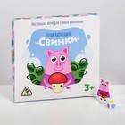 Настольная игра «Приключения свинки» - фото 76800166