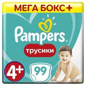 Трусики Pampers Pants, размер 4+, 99 шт.