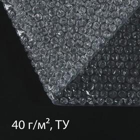 Плёнка воздушно-пузырьковая, толщина 40 мкм, 0,75 × 5 м, двухслойная Ош