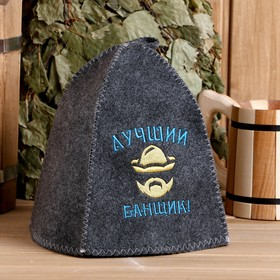 """Bath cap with embroidery """"Best attendant"""", gray"""
