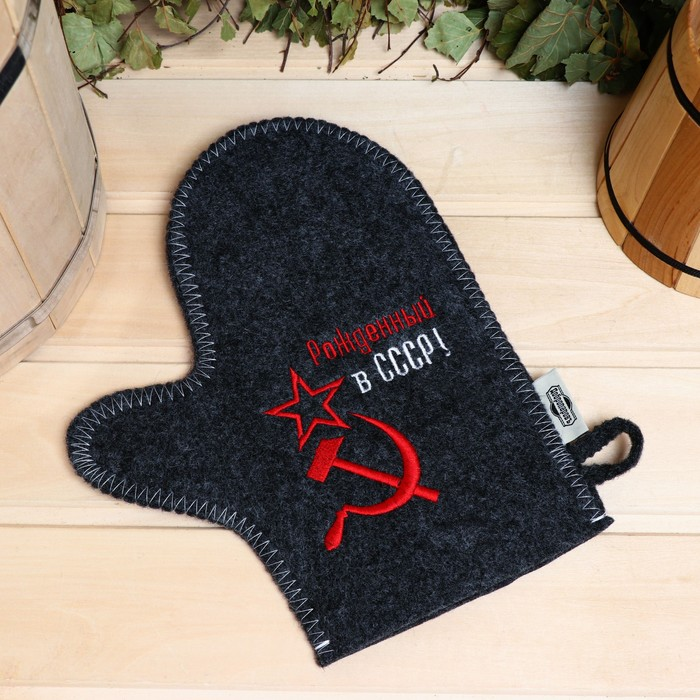 """Варежка банная с вышивкой """"Рождённый в СССР, серп и молот"""", серая"""